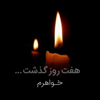 عکس پروفایل دلتنگی هفتمین روز درگذشت خواهر