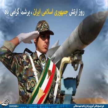عکس پروفایل 29 فروردین روز ارتش