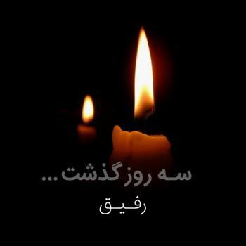 عکس پروفایل دلتنگی سومین روز درگذشت رفیق