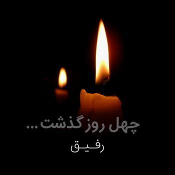 عکس پروفایل دلتنگی چهلمین روز درگذشت رفیق