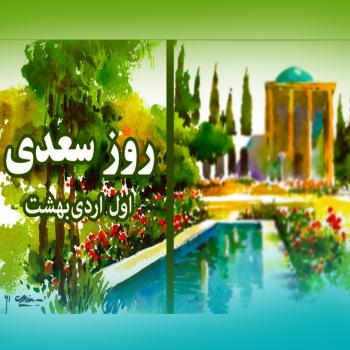 عکس پروفایل روز سعدی اول اردیبهشت