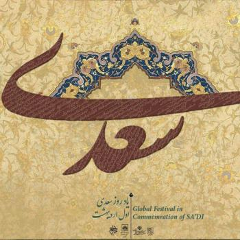 عکس پروفایل یاد روز سعدی