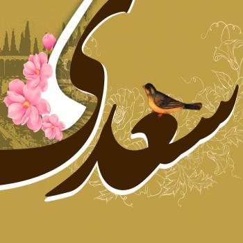 عکس پروفایل سعدی با طراحی گل و بلبل