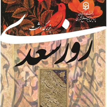 عکس پروفایل بزرگداشت روز سعدی اول اردیبهشت