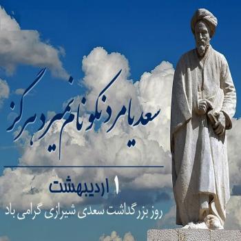 عکس پروفایل تبریک روز سعدی با شعر
