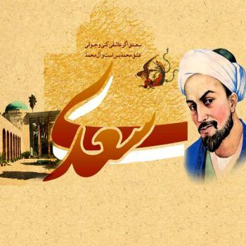 عکس پروفایل سعدی اگر عاشقی کنی و جوانی