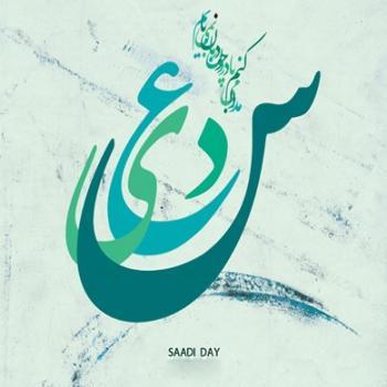 عکس پروفایل سعدی گرافیکی