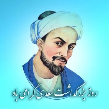 عکس پروفایل روز بزرگداشت سعدی گرامی باد