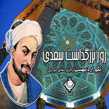 عکس پروفایل تبریک زادروز سعدی