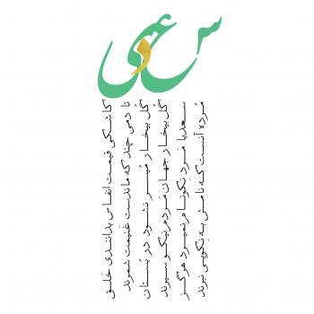 عکس پروفایل شعر سعدی با گرافیک زیبا