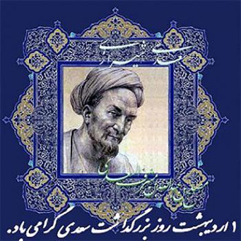 عکس پروفایل روز سعدی شیرازی گرامی باد