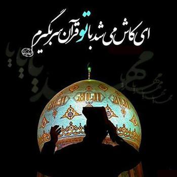 عکس پروفایل ای کاش می شد با تو قرآن سربگیرم