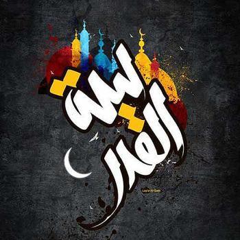 عکس پروفایل هنری شب قدر