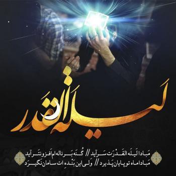 عکس پروفایل شعر شب قدر