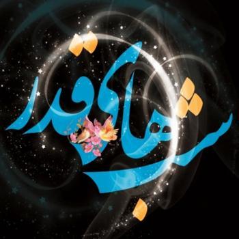 عکس پروفایل شب قدر و نزول قرآن
