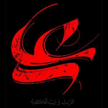 عکس پروفایل طرح گرافیکی حضرت علی