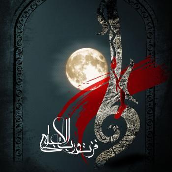 عکس پروفایل حضرت علی و ماه