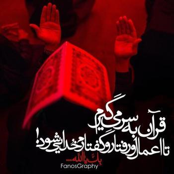 عکس پروفایل قرآن به سرگرفتن و خدایی شدن