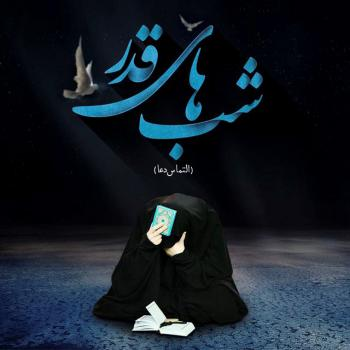 عکس پروفایل التماس دعا شب قدر