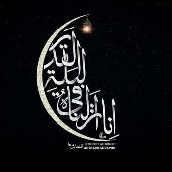 عکس پروفایل انا انزلناه في ليله القدر و هلال ماه