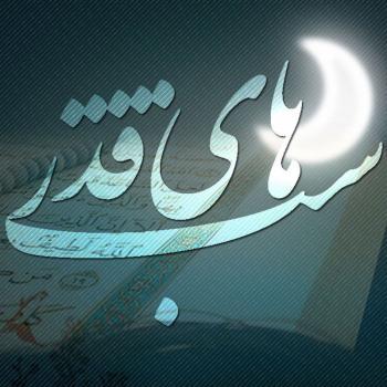 عکس پروفایل شب های نورانی قدر