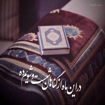 عکس پروفایل در این ماه رمضان