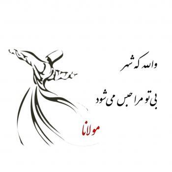 عکس پروفایل والله که شهر بی تو مرا حبس می شود
