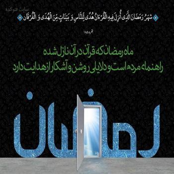 عکس پروفایل ماه رمضان که در آن قرآن نازل شد