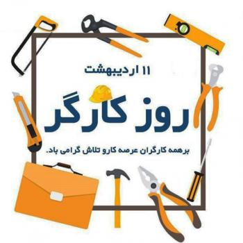 عکس پروفایل تبریک روز کارگر بر کارگران عرصه کار و تلاش