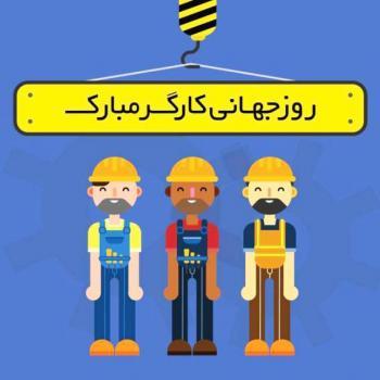 عکس پروفایل روز جهانی کارگر مبارک کارتونی