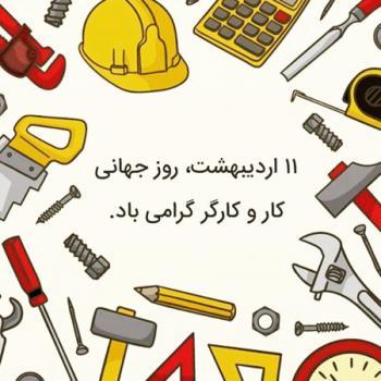 عکس پروفایل تبریک روز کارگر با طرح ابزارآلات