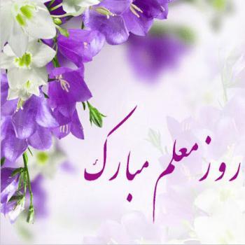 عکس پروفایل تبریک روز معلم با گل های بنفش