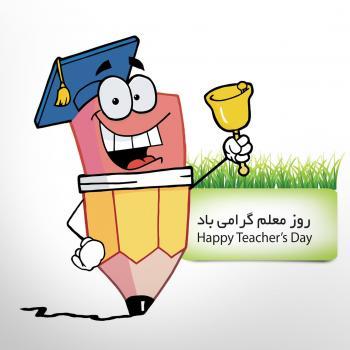 عکس پروفایل روز معلم گرامی انگلیسی