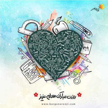عکس پروفایل روزت مبارک معلم عزیز