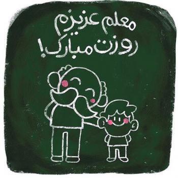 عکس پروفایل تبریک کارتونی روز معلم