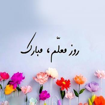 عکس پروفایل روز معلم مبارک با گل های رنگی