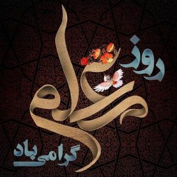 عکس پروفایل تبریک روز معلم با گل و بلبل
