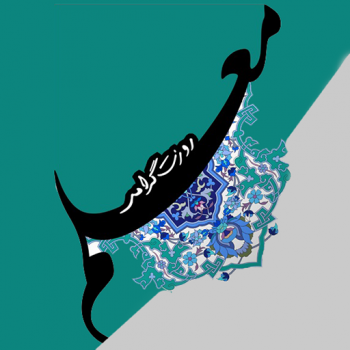 عکس پروفایل معلم روزت گرامی اسلیمی