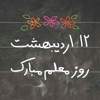عکس پروفایل 12 اردیبهشت روز معلم مبارک