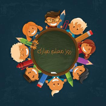 عکس پروفایل تبریک کارتونی دانش آموزان به معلم
