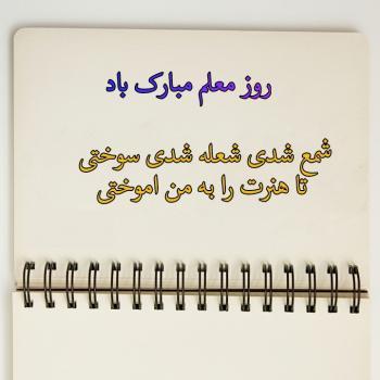عکس پروفایل تبریک با شعر روز معلم