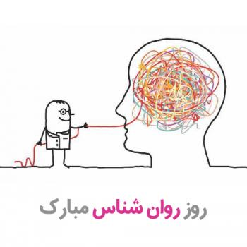 عکس پروفایل روز روان شناس مبارک مفهومی