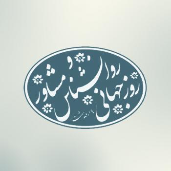 عکس پروفایل مهر روز جهانی روانشناس و مشاور
