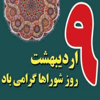 عکس پروفایل روز شوراها گرامی باد