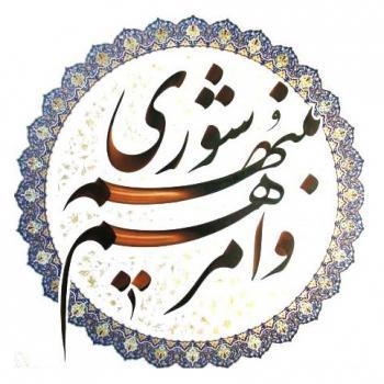 عکس پروفایل تبریک روز شوراها با آیه