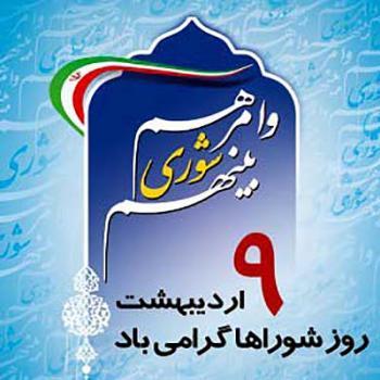 عکس پروفایل تبریک گرامیداشت روز شورا