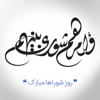 عکس پروفایل روز شوراها مبارک