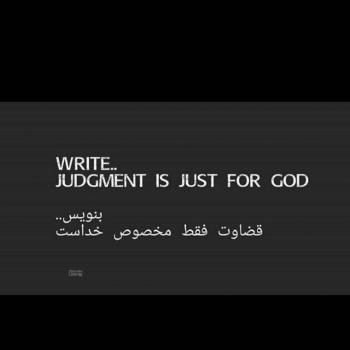 عکس پروفایل بنویس قضاوت فقط مخصوص خداست