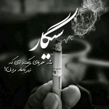عکس پروفایل سیگار مثل حرفای ناگفته ای که زیر کاغذ مردن
