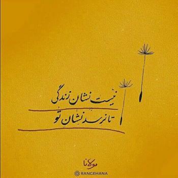 عکس پروفایل زیبا و هنری مولانا نیست نشان زندگی تا نرسد نشان تو